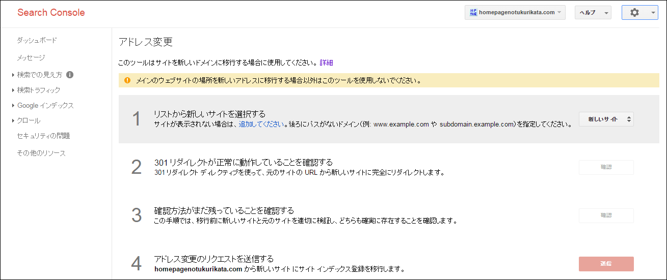 Search Consoleの「アドレス変更」画面