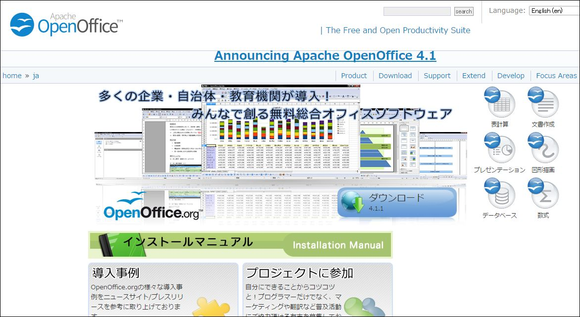 Apatchのopen officeダウンロード画面