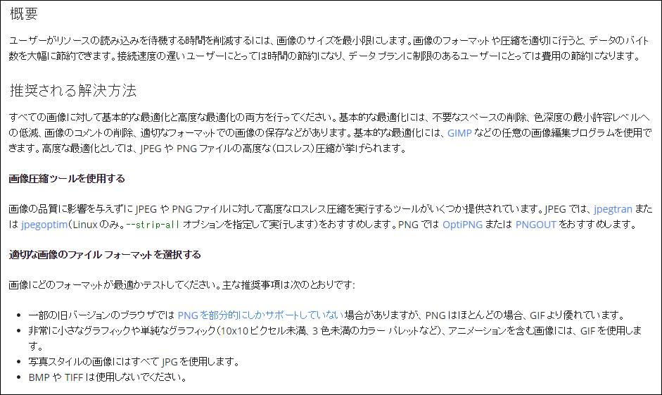 PageSpeed Insightsの画像