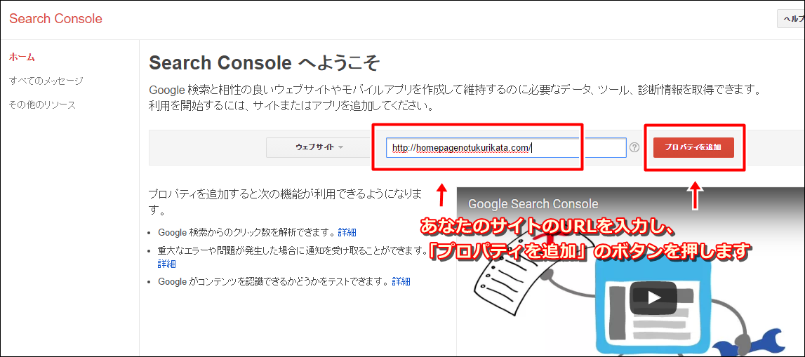 google search consoleのプロパティ追加の画面